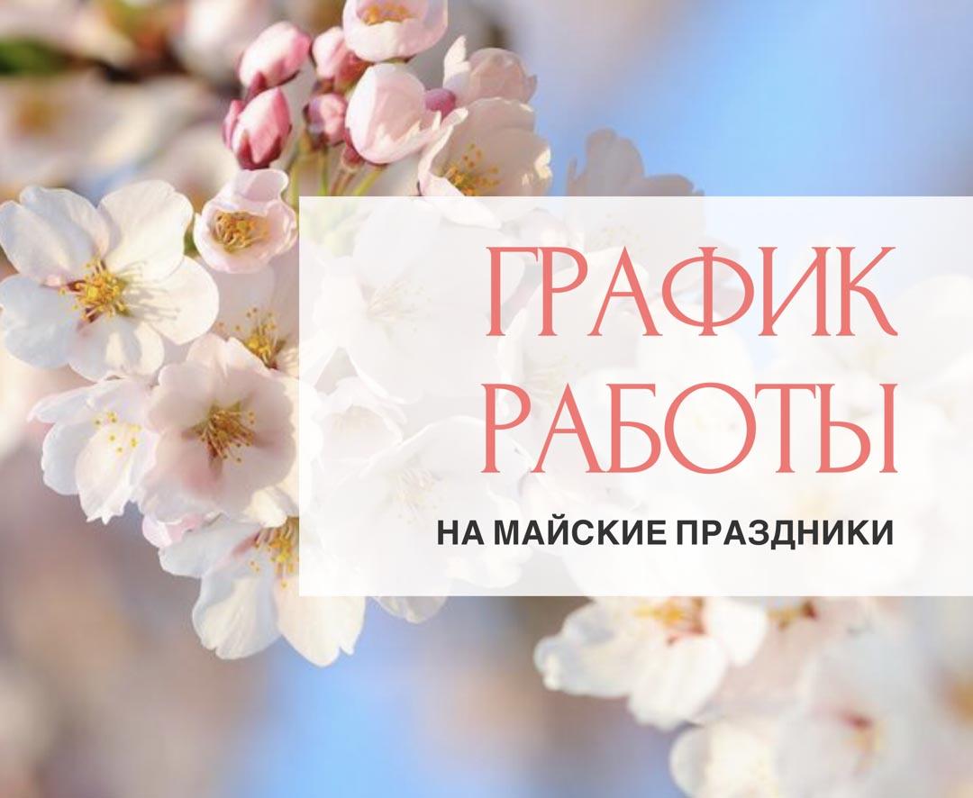 У наших клиник меняется режим работы на майские праздники!